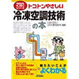 トコトンやさしい冷凍空調技術の本 (今日からモノ知りシリーズ)