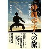 沖縄空手への旅: 琉球発祥の伝統武術