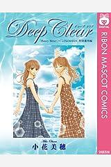 Deep Clear 「Honey Bitter」×「こどものおもちゃ」小花美穂 特別番外編 (りぼんマスコットコミックスDIGITAL) Kindle版