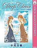 Deep Clear 「Honey Bitter」×「こどものおもちゃ」小花美穂 特別番外編 (りぼんマスコットコミックスDIGITAL)