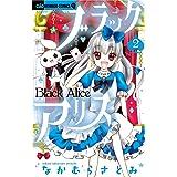 ブラックアリス(2) (ちゃおコミックス)