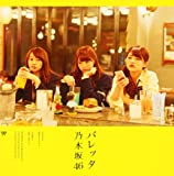 バレッタ【CD+DVD盤/通常盤C】