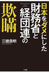 日本をダメにした財務省と経団連の欺瞞 Kindle版