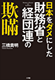 日本をダメにした財務省と経団連の欺瞞
