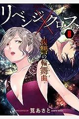 リベンジクロス~復讐の輪舞曲~ 8巻 (COMICソイヤ!) Kindle版