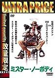 ウルトラプライス版 ミスター・ノーボディ HDリマスター版《数量限定版》 [DVD]