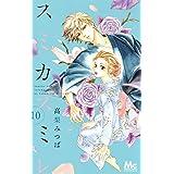 スミカスミレ 10 (マーガレットコミックス)