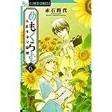 めもくらむ 大正キネマ浪漫 (6) (フラワーコミックスアルファ)