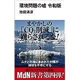 環境問題の噓 令和版 (MdN新書)