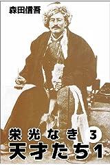栄光なき天才たち1 3巻 Kindle版