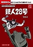 鉄人28号 HDリマスター スペシャルプライス版DVD vol.2【想い出のアニメライブラリー 第23集】