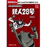 鉄人28号 HDリマスター スペシャルプライス版DVD vol.2<期間限定>【想い出のアニメライブラリー 第23集】
