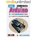 Arduinoで自動運転車をつくろう