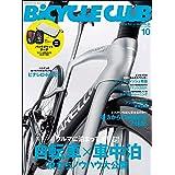 BiCYCLE CLUB(バイシクルクラブ)2021年10月号【特別付録◎バックポケットポーチ】