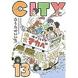 CITY(13) (モーニング KC)