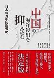 中国の海洋侵出を抑え込む──日本の対中防衛戦略