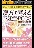 漢方で考える不妊症PCOS 多嚢胞性卵巣症候群: あなたの卵巣年齢何歳ですか? 漢方と薬膳で考える