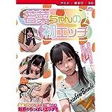若菜ちゃんの初エッチ [DVD Edition] ホビコレ