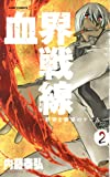 血界戦線 2 ―世界と世界のゲーム― (ジャンプコミックス)