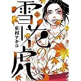 雪花の虎(2) (ビッグコミックス)