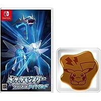 ポケットモンスター ブリリアントダイヤモンド -Switch (【Amazon.co.jpオリジナル特典】絵柄が浮き出る…