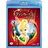 ティンカー・ベルと月の石(Blu-ray Disc)(本編DVD付)