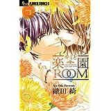 キミと楽園ROOM (3) (フラワーコミックスアルファ)