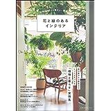 花と緑のあるインテリア (主婦の友生活シリーズ)
