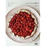 いちごのお菓子 ~ショートケーキ、タルト、クッキー、ババロア…甘くてときめく47レシピ~