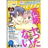 無敵恋愛S*girl Anette Vol.39 誰よりも君が愛しい [雑誌]