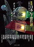 おうむの夢と操り人形 (年刊日本SF傑作選) (創元SF文庫)