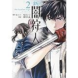 新闇狩人(2) (ビッグガンガンコミックス)
