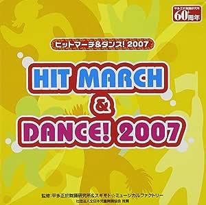 ヒットマーチ&ダンス/2007