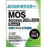 MOS Access 365&2019 Expert 対策テキスト&問題集 (よくわかるマスター)