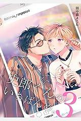史郎くんのいちばんめ。(3) (cocoleka) Kindle版