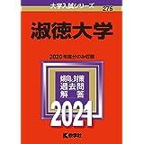 淑徳大学 (2021年版大学入試シリーズ)