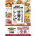 全196ヵ国おうちで作れる世界のレシピ【おはよう日本で紹介されました】(ライツ社)