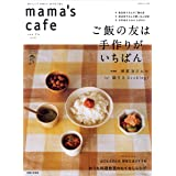 mama's cafe vol.18 (私のカントリー別冊)