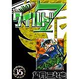 ワイルド7 (35)