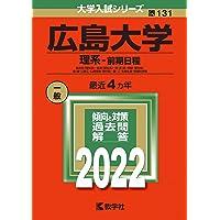 広島大学(理系−前期日程) (2022年版大学入試シリーズ)