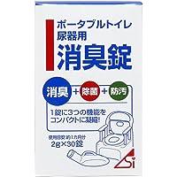 ポータブルトイレ 尿器用 消臭錠 30錠