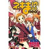 ネギま!? neo(5) (コミックボンボンコミックス)