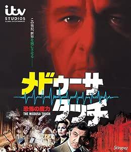 恐怖の魔力/メドゥーサ・タッチ(Blu?ray Disc)