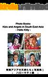 東南アジアの天使たち(写真集) 第5巻 - ハローキティ編: Photo Books - Kids and Angels in South East Asia - Hello Kitty 【東南アジアの天使たち(写真集)】