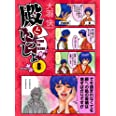 殿といっしょ 8 (フラッパーコミックス)