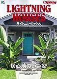 ライトニングハウス LIGHTNING HOUSES (エイムック 3868 別冊Lightning vol. 172)