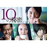 10の秘密 DVD-BOX