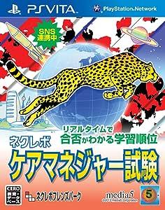 ネクレボ ケアマネジャー試験 - PS Vita