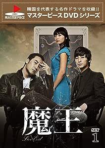 魔王 DVD-SET1<マスターピースDVDシリーズ>