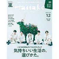 Hanako(ハナコ)2020年12月号[気持ちいい生活の、選びかた。表紙:嵐]